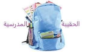 الاستعلام عن الحقيبة المدرسية لمستفيدي الضمان الاجتماعي 1443