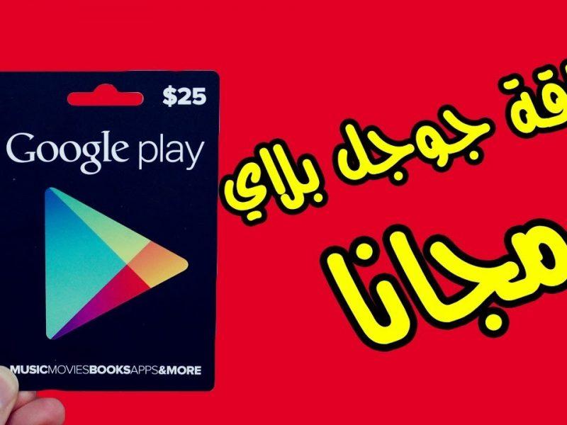 طريقة الحصول على بطاقات جوجل بلاي مجاناً