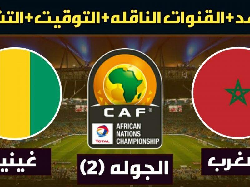 تردد القناة المغربية الرياضية الناقلة لمباراة المغرب ضد غينيا 2021