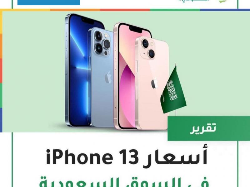 أسعار أيفون iPhone 13 في الأسواق السعودية