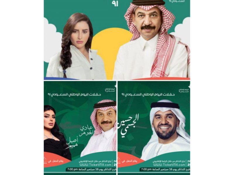 حفلات اليوم الوطني السعودي 91 لعام 2021