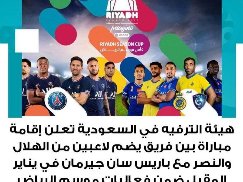 إعلان عن إقامة مباراة بين لاعبين سعوديين وفريق باريس سان جيرمان ضمن موسم الرياض 2022