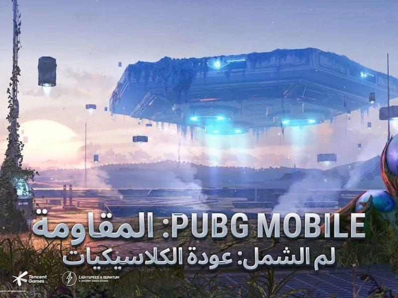 تحميل تحديث ببجي موبايل 1.6 PUBG Mobile للأندرويد والأيفون 2021