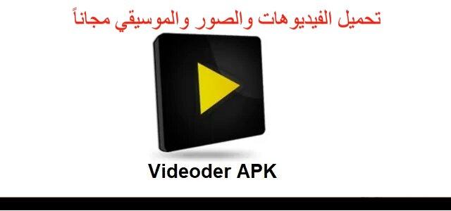 تحميل تطبيق videoder لتنزيل الفيديوهات والصور بشكل مجاني