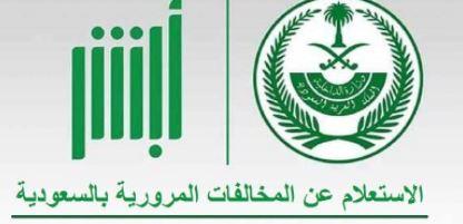 خطوات فحص المخالفات المرورية في السعودية 1443