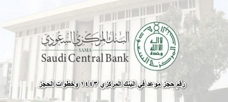 خطوات حجز موعد في البنك المركزي السعودي وأرقام التواصل 1443 هجري