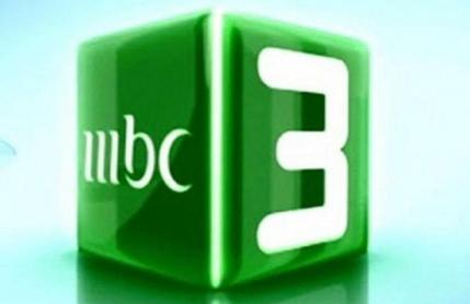 تردد قناة ام بي سي 3 MBC الجديد 2021 على القمر الصناعي نايل سات