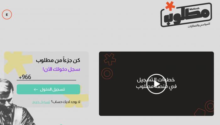 خطوات التسجيل في منصة مطلوب لموسم الرياض 2021