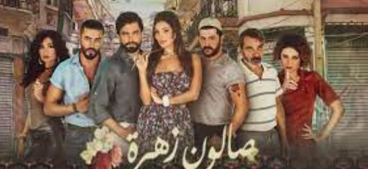 الحلقة الأخيرة من مسلسل صالون زهرة وموعد عرضها على منصة شاهد VIP