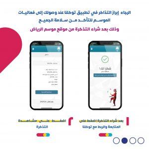 طريقة ربط تذاكر موسم الرياض في تطبيق توكلنا وشروط الدخول