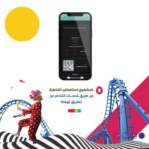 ربط تذاكر موسم الرياض