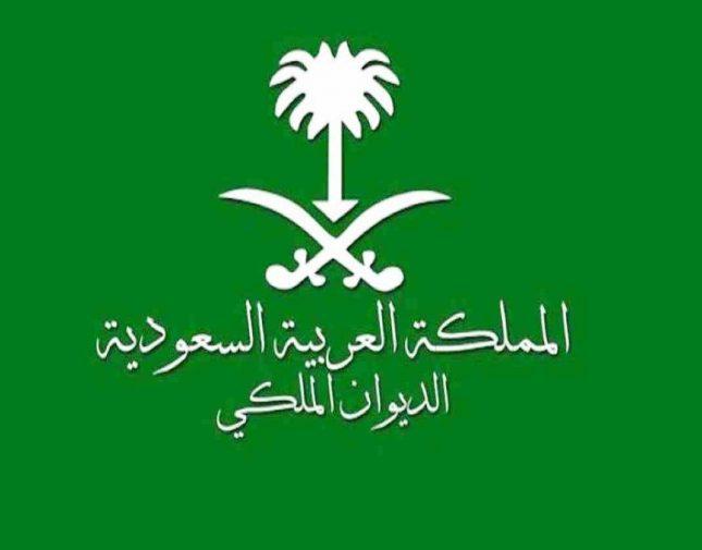 وفاة الأمير عبدالله بن محمد موعد ومكان صلاة الجنازة عليه