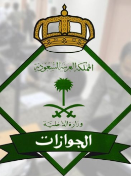 المعفيين من رسوم المرافقين في حاسبة المرافقين المملكة العربية السعودية 1443 هـ