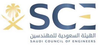 رابط تجديد عضوية الهيئة السعودية للمهندسين 2021