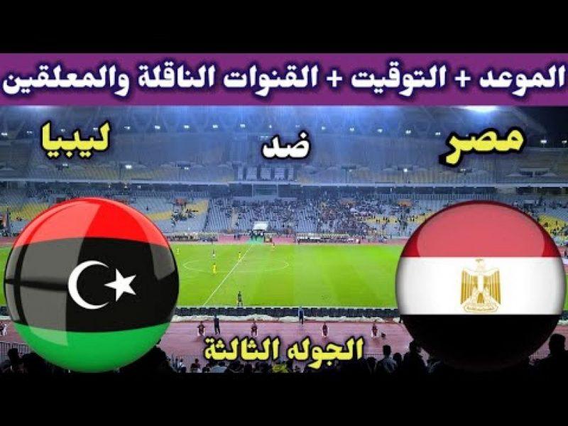 تردد قناة أون تايم سبورت On Time Sport الناقلة لمباراة مصر وليبيا