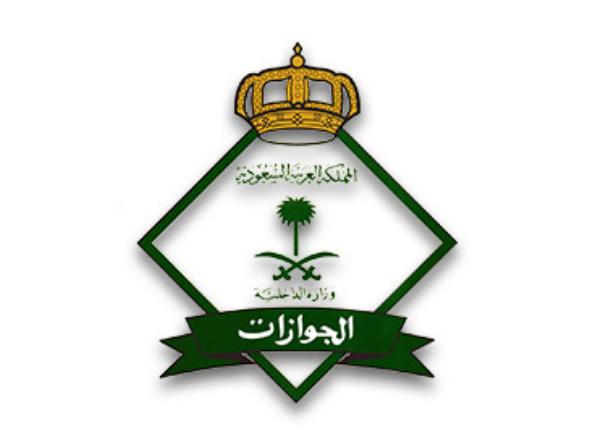 بوابة أبشر للتقديم على الوظائف النسائية في الجوازات السعودية 1443 هـ