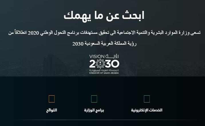 تحديث بيانات المواطن كمستفيد جديد 1443 عبر موقع وزارة الموارد البشرية والتنمية الاجتماعية