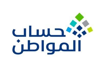 تحديث بيانات حساب المواطن 2021 لكافة المستفيدين في السعودية