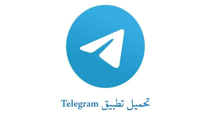 تحميل تطبيق تلغرام telegram التحديث الجديد لجميع الهواتف المحمولة