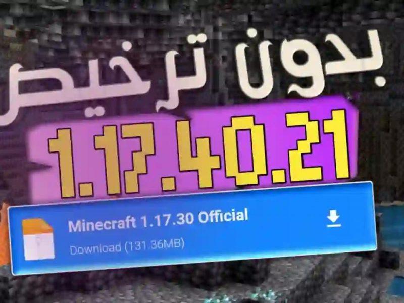 تحميل تحديث ماين كرافت 1.17.40.21 الجديد للجوال والكمبيوتر