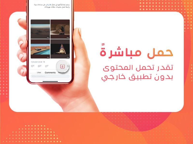 خطوات تحميل بيتو Beeto المنصة العربية الاولى في الوطن العربي