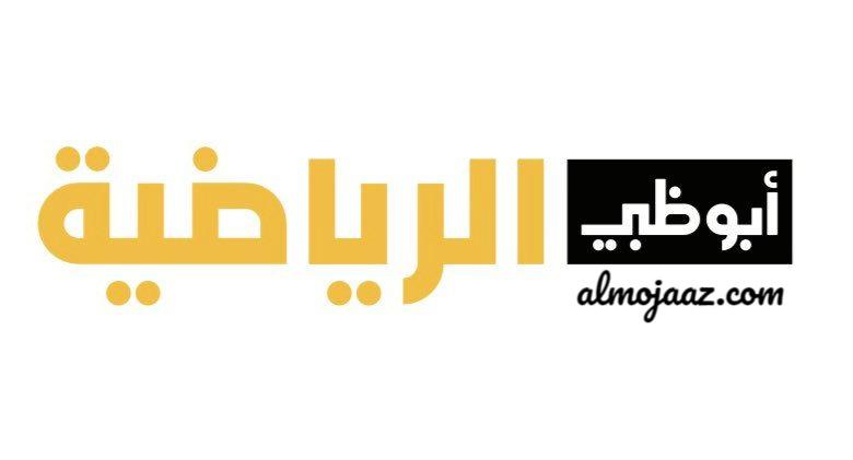 تردد قنوات أبو ظبي آسيا الرياضية AD Asia Sports الفعال على نايلسات وعربسات 2021