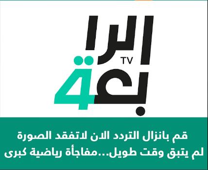 تردد قناة الرابعة العراقية الناقلة لمباريات تصفيات آسيا المؤهلة لنهائيات كأس العالم قطر 2022