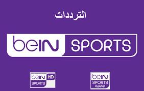 تردد قناة بي إن سبورت المفتوحة الناقلة لمباراة قطر والبرتغال في تصفيات كأس العالم قطر 2022