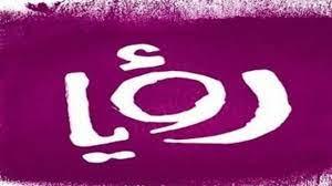 تردد قناة رؤيا الجديد Roya الجديد على النايل سات 2021