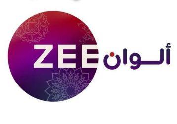 تردد قناة زي ألوان 2021 Zee Alwan على كافة الأقمار الصناعية