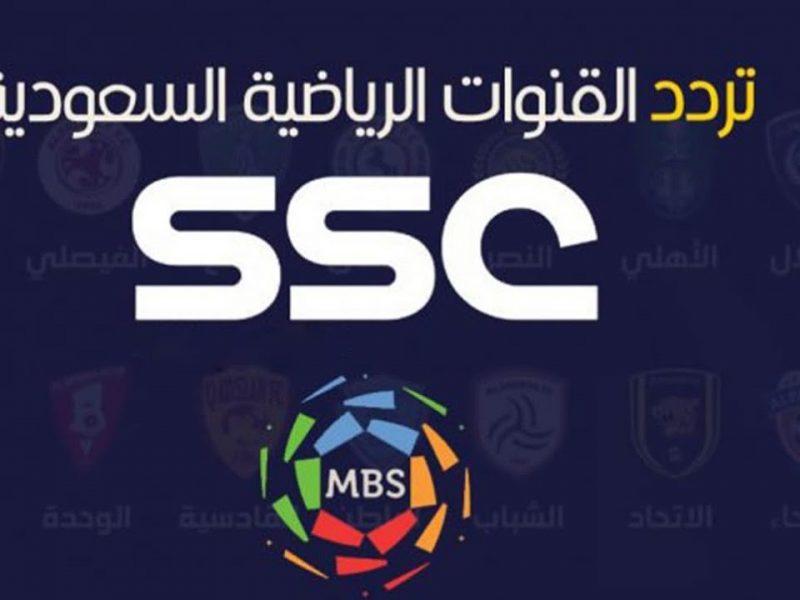 تردد قناة SSC 1 HD Sports السعودية المجاني الناقلة لمباريات الدوري السعودي