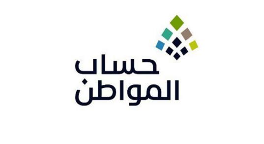 تسجيل مستفيد جديد في حساب المواطن السعودي 1443 هـ