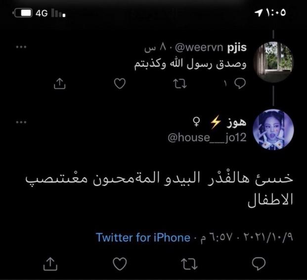 تفاصيل تغريدة هوز الذي أساءة للرسول محمد صلى الله عليه وسلم