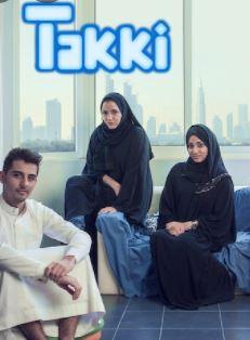 """موعد عرض المسلسل السعودي الشهير """"تكي"""" الموسم الثالث على نتفليكس"""" 2021"""