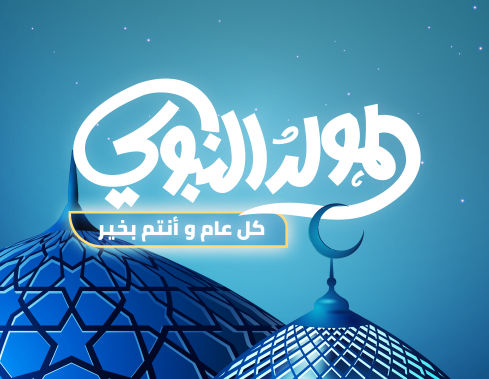 توقيت اجازة المولد النبوي في السعودية 2021