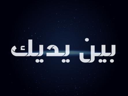 توقيت عرض مسلسل بين ايديك دراما كويتية خليجية