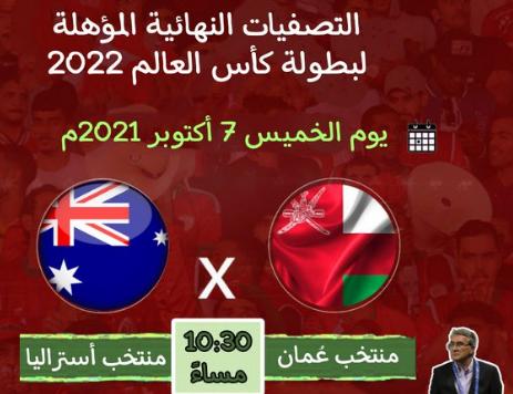 توقيت والقناة الناقلة لمباراة عمان واستراليا تصفيات كأس العالم 2022