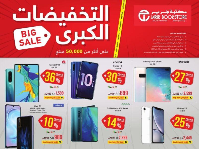 عروض وأسعار هواتف مكتبة جرير في السعودية وعروض تقسيط