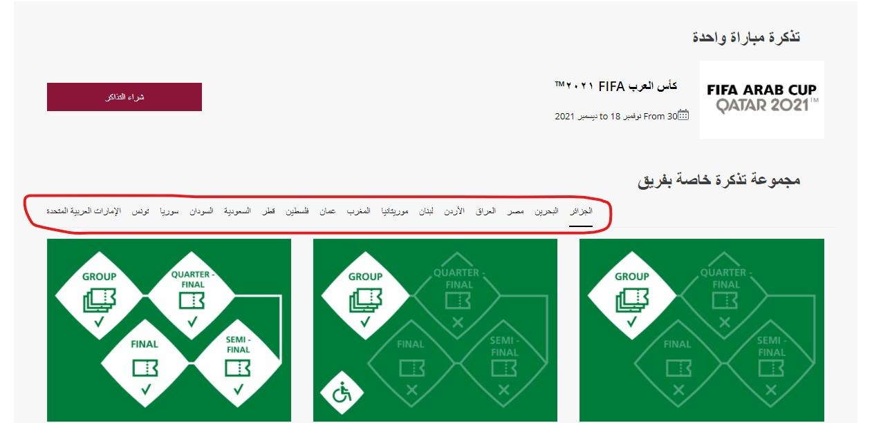 حجز تذاكر في بطولة كأس العرب 2021