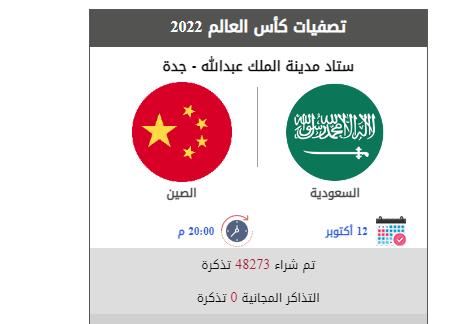حجز تذكرة مباراة السعودية والصين في تصفيات كأس العالم 2022