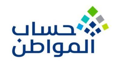 خطوات التسجيل في برنامج حساب المواطن السعودي 1443