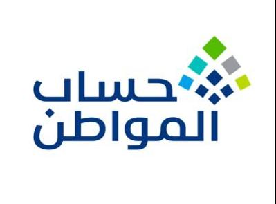 خطوات الاستعلام عن دعم حساب المواطن 1443 هـ للمواطن في السعودية