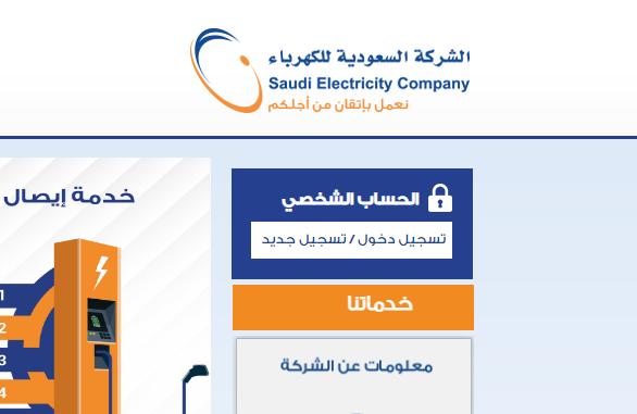 خطوات الاستعلام عن فاتورة الكهرباء عبر رقم السجل المدني 1443 هـ