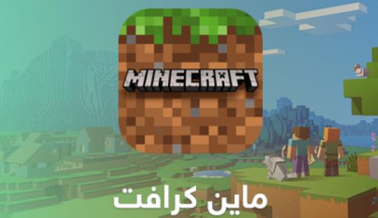 خطوات تحميل ماين كرافت Minecraft 2021 النسخة الأصلية الإصدار الأخير