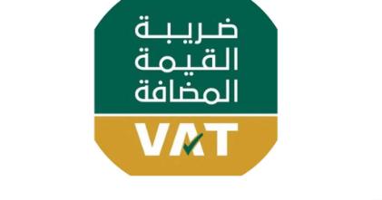 خطوات تقسيط ضريبة القيمة المضافة وكيفية حساب الضريبة المضافة 1443 هـ