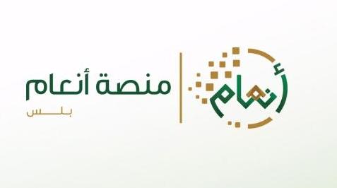 رابط التسجيل في منصة أنعام 1443 هـ في السعودية