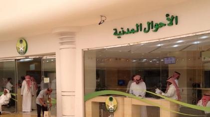 رابط حجز موعد في مكتب الاحوال المدنية في السعودية 1443
