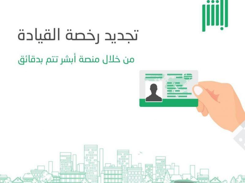 سعر الفحص الطبي لتجديد رخصة القيادة في السعودية 1443