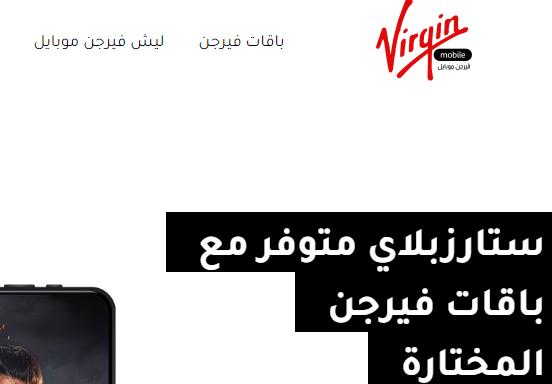 رقم التواصل مع خدمة عملاء فيرجن الموحد في السعودية 1443 هـ