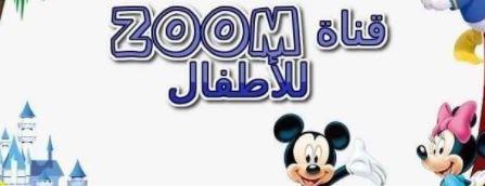 تردد قناة زووم الجديد للأطفال على النايل سات 2022